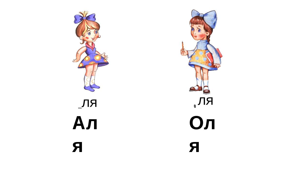ля _ля Аля Оля