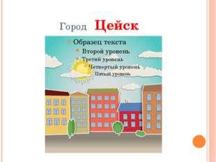 Город Цейск