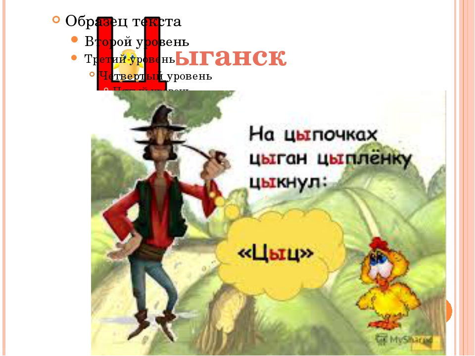 Цыганск