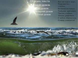 Вот оно какое море, Разноцветно – голубое, Волнами шумящее, Чайками кричащее