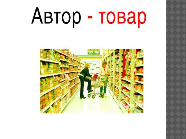 Автор - товар