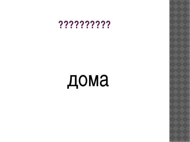 ?????????? дома