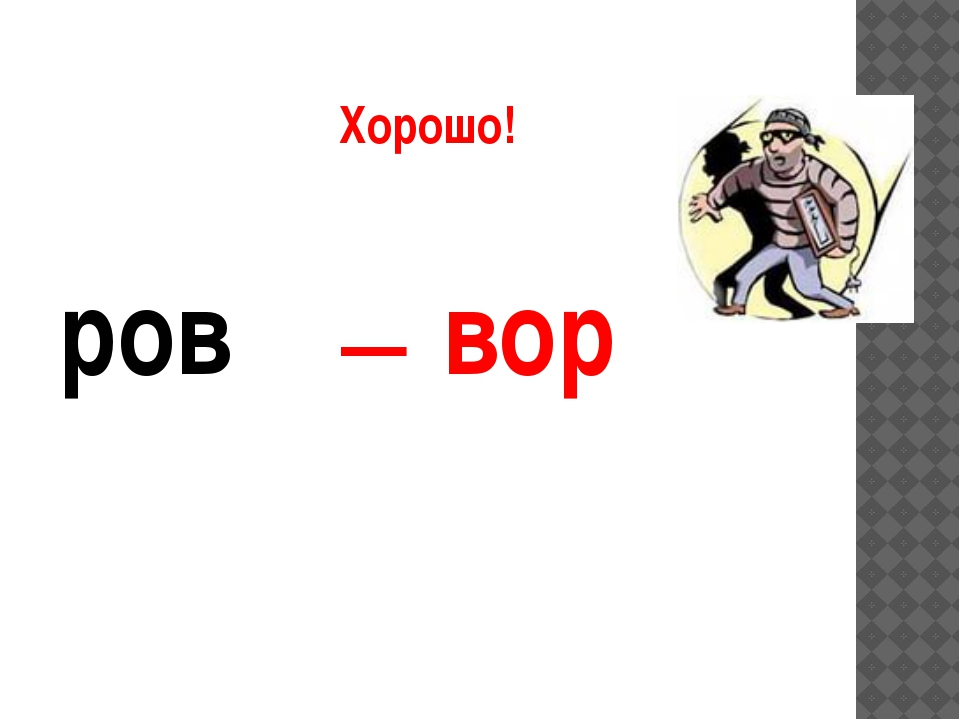 Хорошо! ров — вор