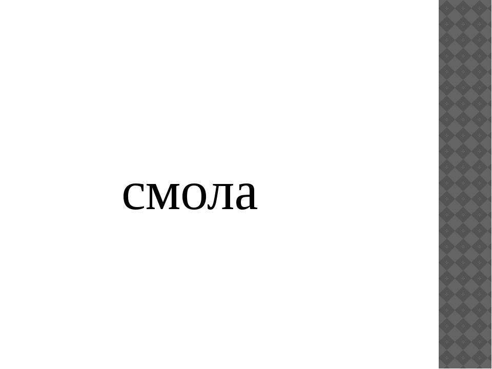 смола