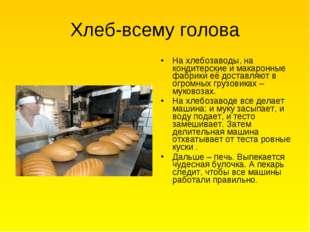 Хлеб-всему голова На хлебозаводы, на кондитерские и макаронные фабрики её дос