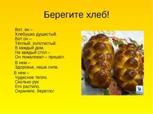 Берегите хлеб! Вот, он – Хлебушко душистый. Вот он – Тёплый, золотистый. В ка