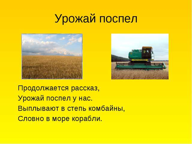 Урожай поспел Продолжается рассказ, Урожай поспел у нас. Выплывают в степь ко...