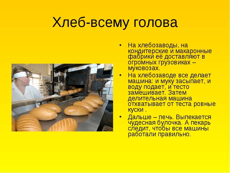 Хлеб-всему голова На хлебозаводы, на кондитерские и макаронные фабрики её дос...