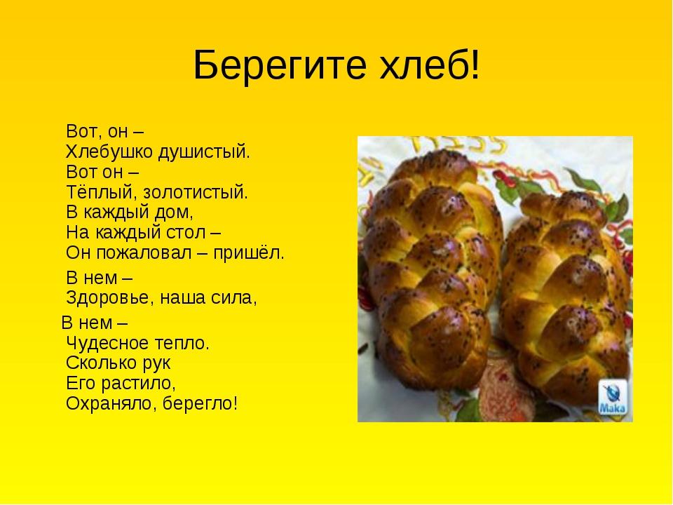 Берегите хлеб! Вот, он – Хлебушко душистый. Вот он – Тёплый, золотистый. В ка...