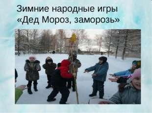 Зимние народные игры «Дед Мороз, заморозь»