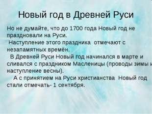 Новый год в Древней Руси Но не думайте, что до 1700 года Новый год не праздно