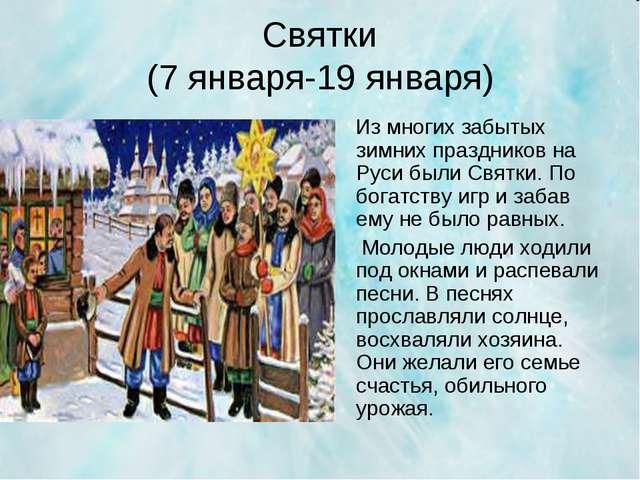 Святки (7 января-19 января) Из многих забытых зимних праздников на Руси были...