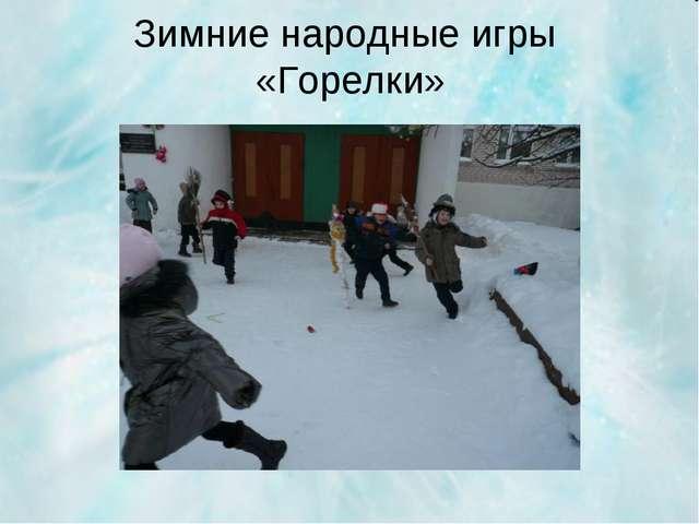 Зимние народные игры «Горелки»