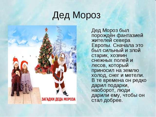 Дед Мороз Дед Мороз был порождён фантазией жителей севера Европы. Сначала это...