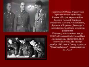1 сентября 1939 года Фашистская Германия напала на Польшу. Началась Вторая ми
