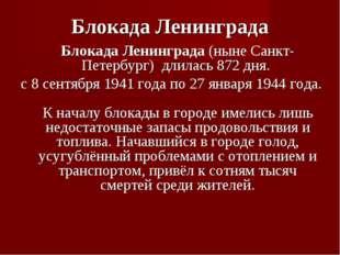 Блокада Ленинграда Блокада Ленинграда (ныне Санкт-Петербург) длилась 872 дня