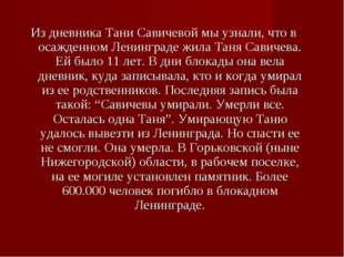 Из дневника Тани Савичевой мы узнали, что в осажденном Ленинграде жила Таня С