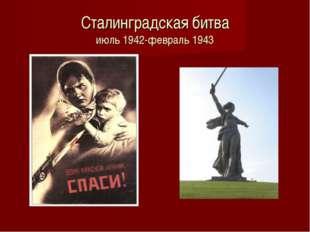 Сталинградская битва июль 1942-февраль 1943