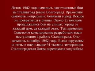 Летом 1942 года начались ожесточенные бои за Сталинград (ныне Волгоград). Вр