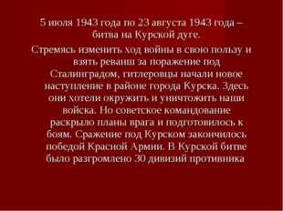 5 июля 1943 года по 23 августа 1943 года – битва на Курской дуге. Стремясь из