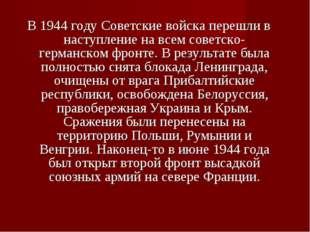 В 1944 году Советские войска перешли в наступление на всем советско-германско
