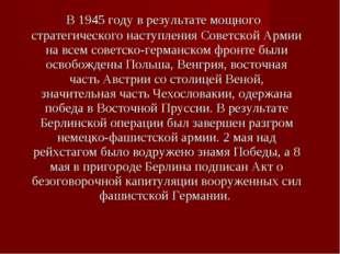 В 1945 году в результате мощного стратегического наступления Советской Армии