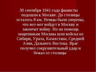 30 сентября 1941 года фашисты подошли к Москве. До столицы осталось 8 км. Нем