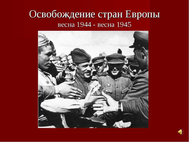 Освобождение стран Европы весна 1944 - весна 1945