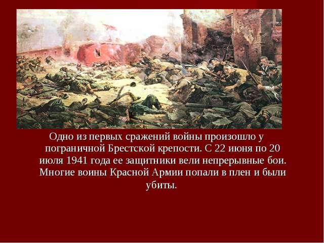 Одно из первых сражений войны произошло у пограничной Брестской крепости. С...
