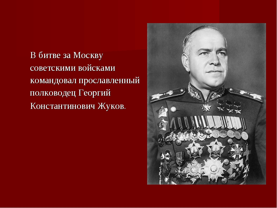 В битве за Москву советскими войсками командовал прославленный полководец Гео...