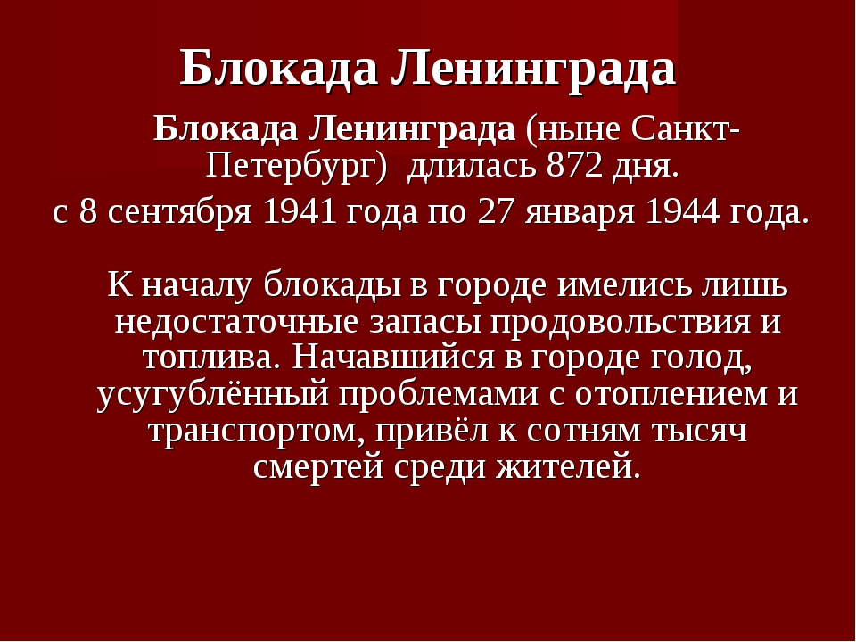 Блокада Ленинграда Блокада Ленинграда (ныне Санкт-Петербург) длилась 872 дня...