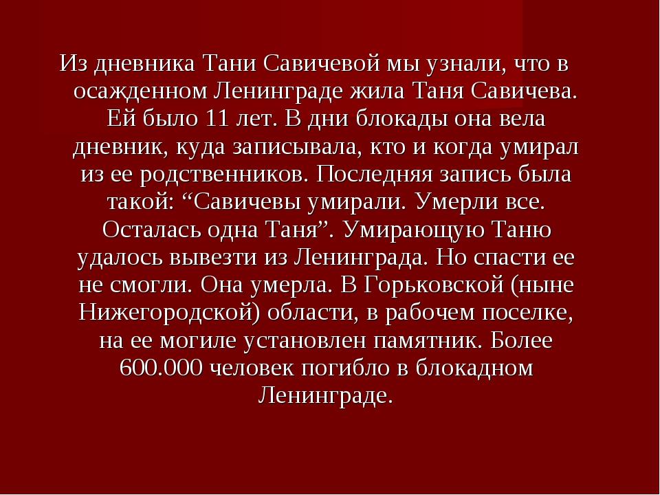 Из дневника Тани Савичевой мы узнали, что в осажденном Ленинграде жила Таня С...