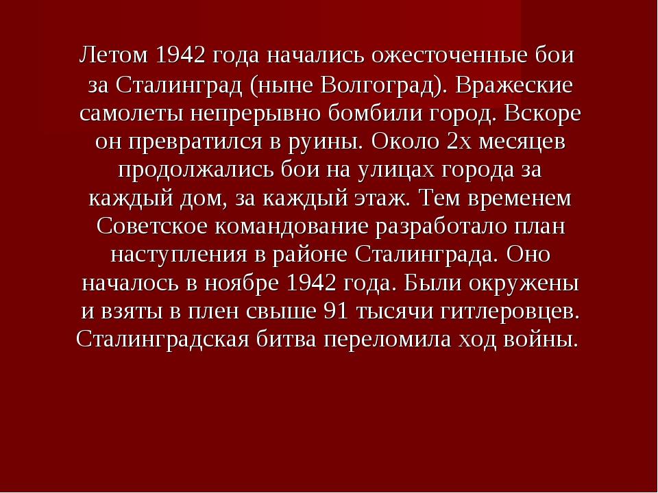 Летом 1942 года начались ожесточенные бои за Сталинград (ныне Волгоград). Вр...