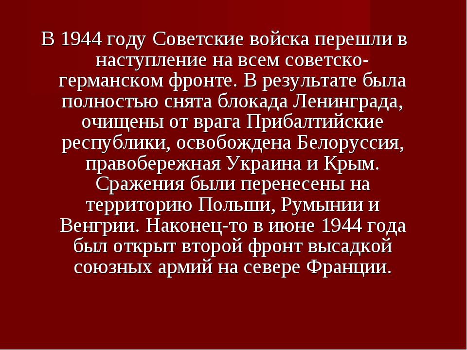В 1944 году Советские войска перешли в наступление на всем советско-германско...