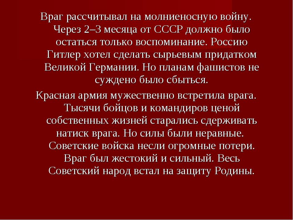 Враг рассчитывал на молниеносную войну. Через 2–3 месяца от СССР должно было...