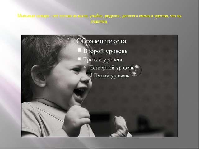 Мыльные пузыри - это состав из мыла, улыбок, радости, детского смеха и чувст...