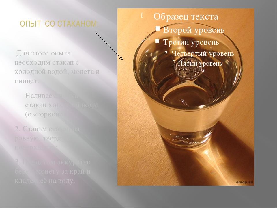 ОПЫТ СО СТАКАНОМ: Для этого опыта необходим стакан с холодной водой, монета и...