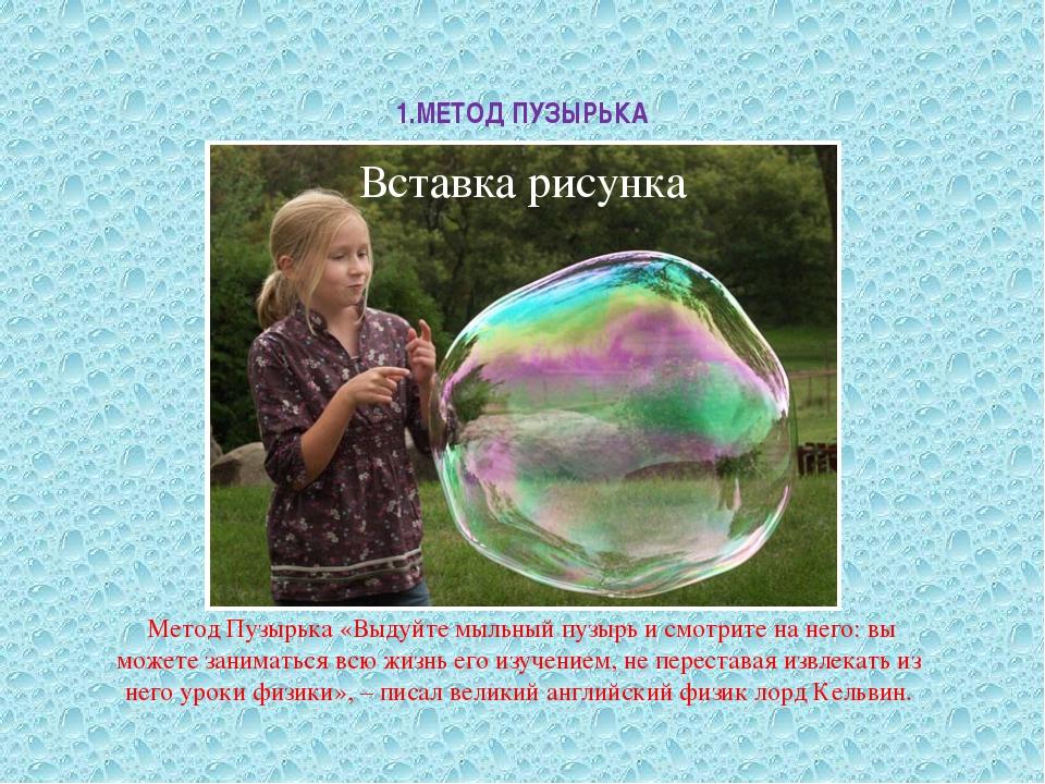1.МЕТОД ПУЗЫРЬКА Метод Пузырька «Выдуйте мыльный пузырь и смотрите на него:...