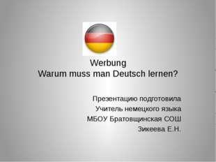 Werbung Warum muss man Deutsch lernen? Презентацию подготовила Учитель немецк