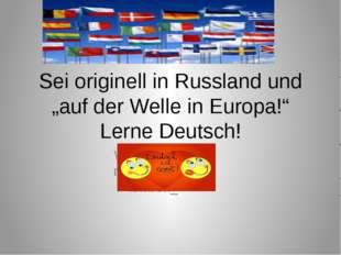 """Sei originell in Russland und """"auf der Welle in Europa!"""" Lerne Deutsch! Warum"""