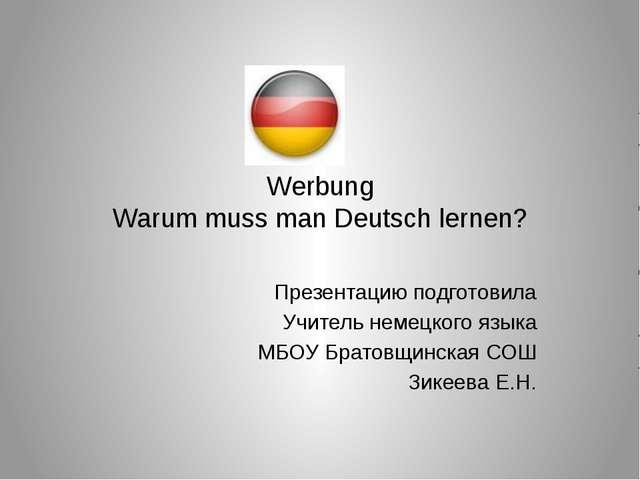 Werbung Warum muss man Deutsch lernen? Презентацию подготовила Учитель немецк...