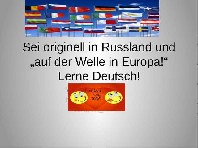 """Sei originell in Russland und """"auf der Welle in Europa!"""" Lerne Deutsch! Warum..."""