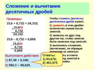 Сложение и вычитание десятичных дробей Примеры: 15,6 + 8,732 = 24,332; 15,6 –