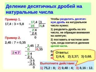 Пример 1. 17,4 : 3 = 5,8 Пример 2. 2,45 : 7 = 0,35 Деление десятичных дробей