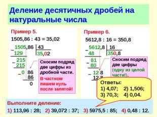 Пример 5. 1505,86 : 43 = 35,02 Деление десятичных дробей на натуральные числа
