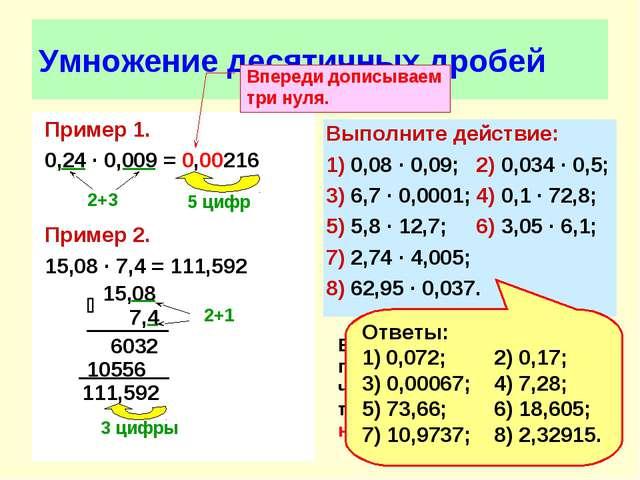 Умножение десятичных дробей Пример 1. 0,24 ∙ 0,009 = 0,00216 Пример 2. 15,08...