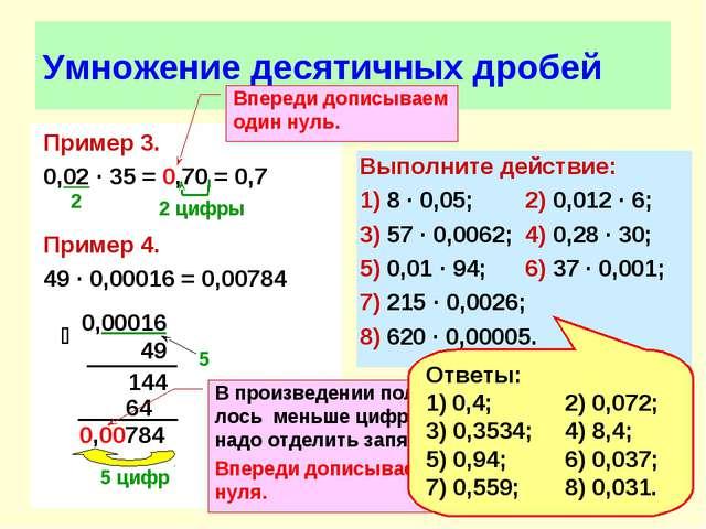 Умножение десятичных дробей Пример 3. 0,02 ∙ 35 = 0,70 = 0,7 Пример 4. 49 ∙ 0...
