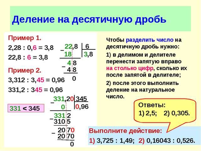 Пример 1. 2,28 : 0,6 = 3,8 22,8 : 6 = 3,8 Пример 2. 3,312 : 3,45 = 0,96 331,2...