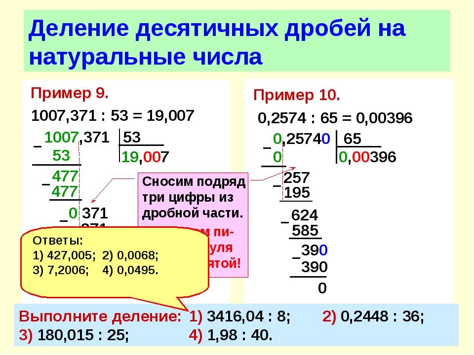 Пример 9. 1007,371 : 53 = 19,007 Деление десятичных дробей на натуральные чис...
