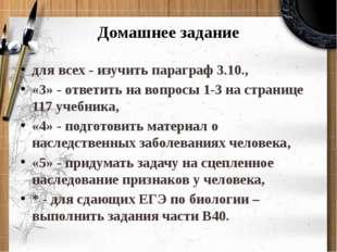 Домашнее задание для всех - изучить параграф 3.10., «3» - ответить на вопросы